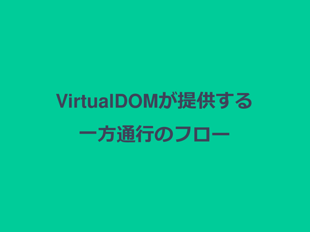 VirtualDOMが提供する 一方通行のフロー