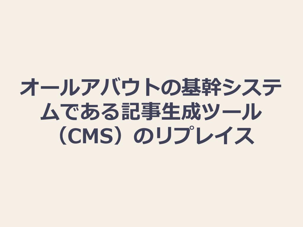 オールアバウトの基幹システ ムである記事生成ツール (CMS)のリプレイス