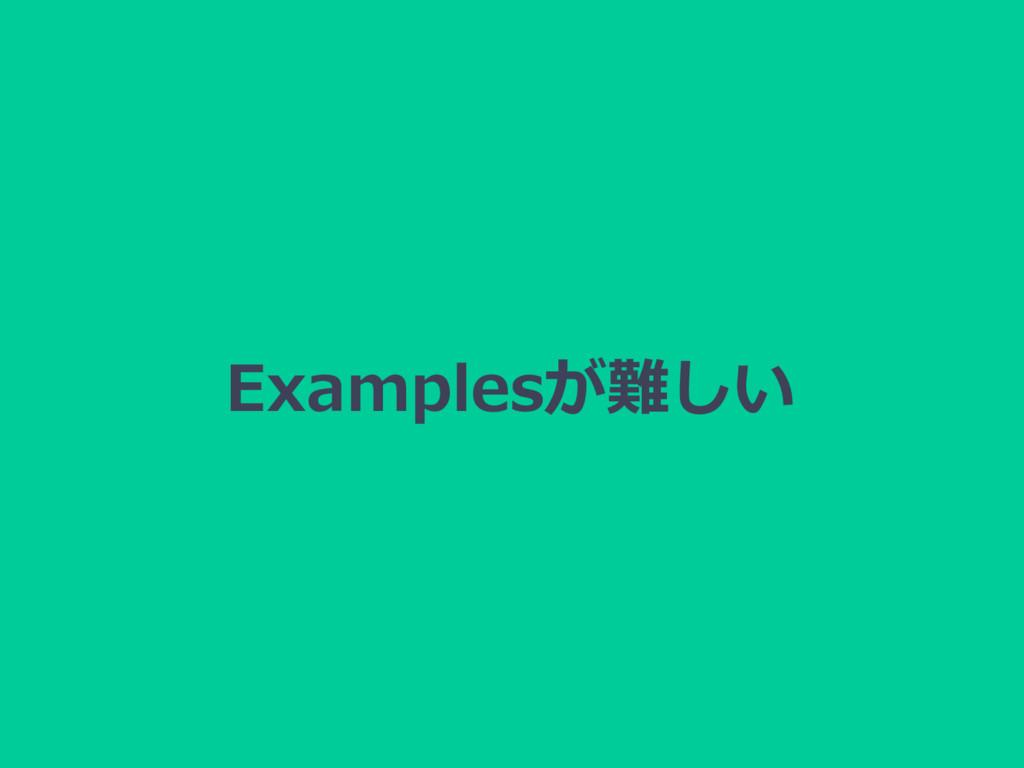 Examplesが難しい