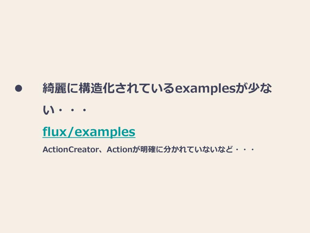  綺麗に構造化されているexamplesが少な い・・・ flux/examples Act...