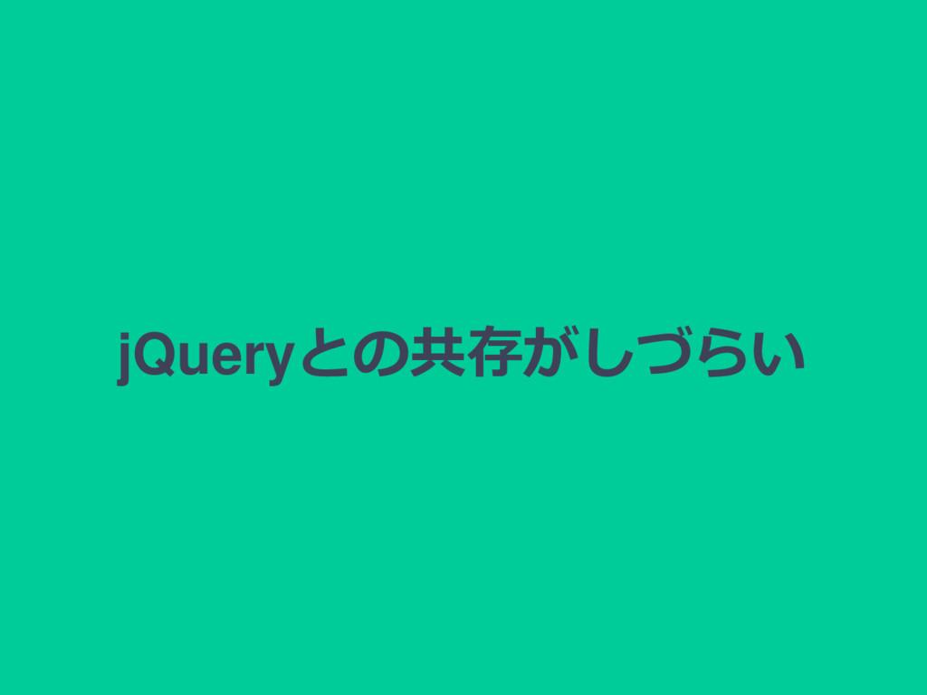 jQueryとの共存がしづらい