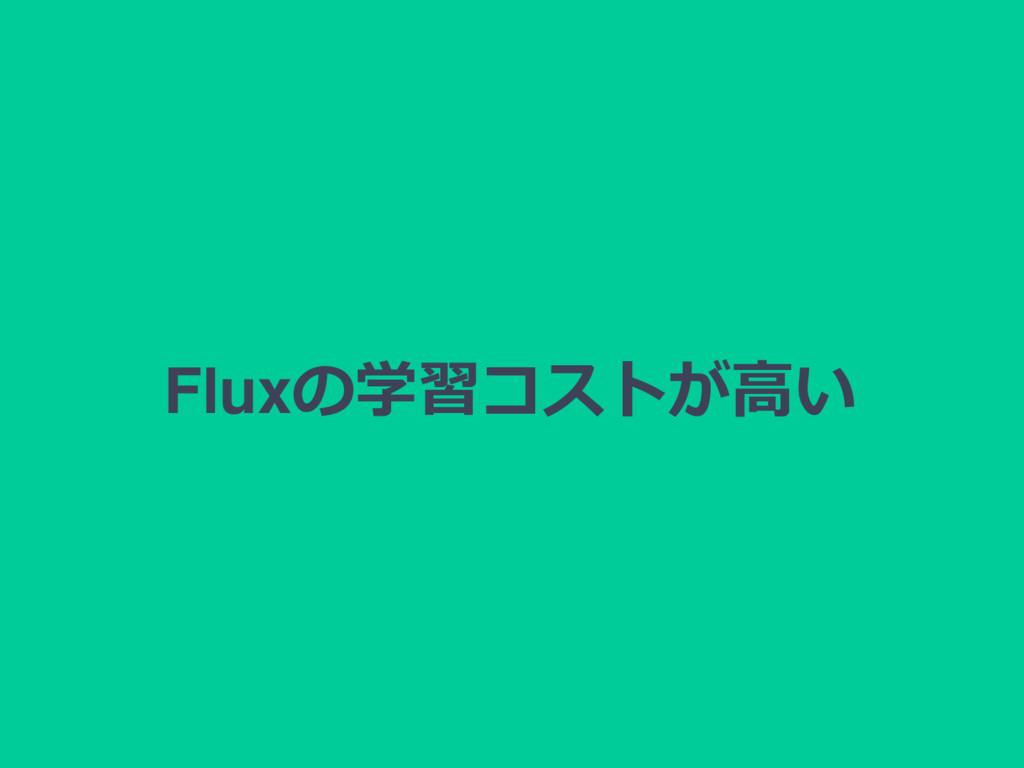 Fluxの学習コストが高い