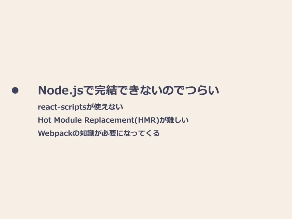  Node.jsで完結できないのでつらい react-scriptsが使えない Hot Mo...