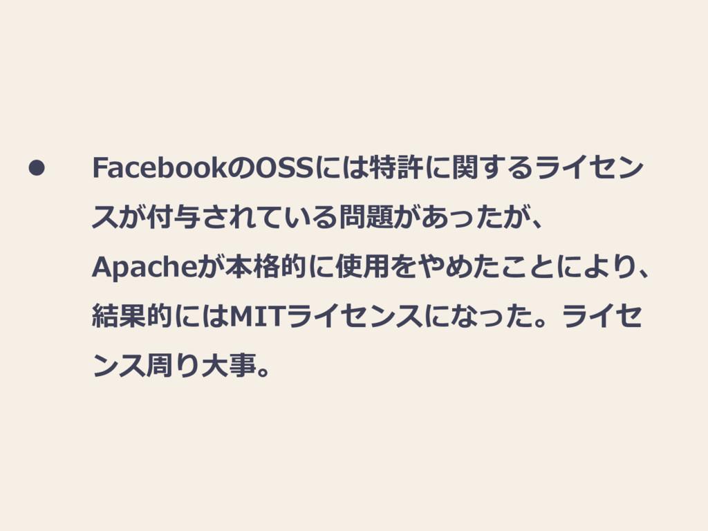  FacebookのOSSには特許に関するライセン スが付与されている問題があったが、 Ap...
