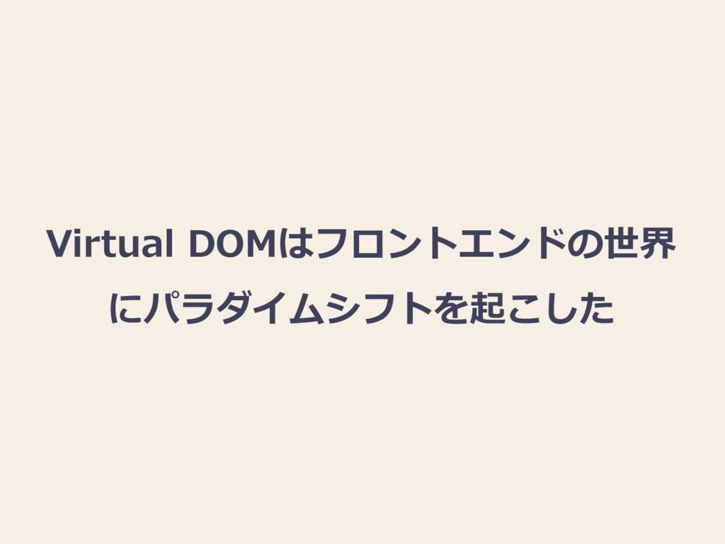 Virtual DOMはフロントエンドの世界 にパラダイムシフトを起こした