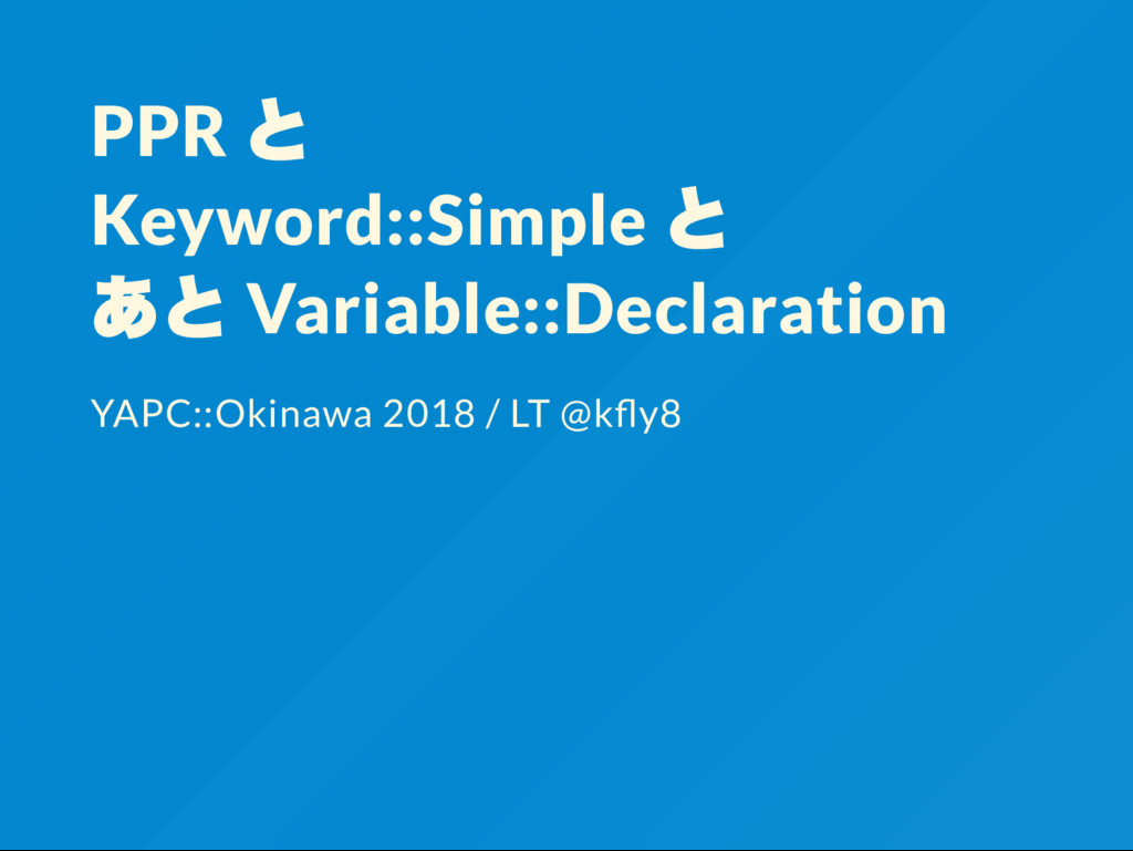 PPR と Keyword::Simple と あと Variable::Declaratio...