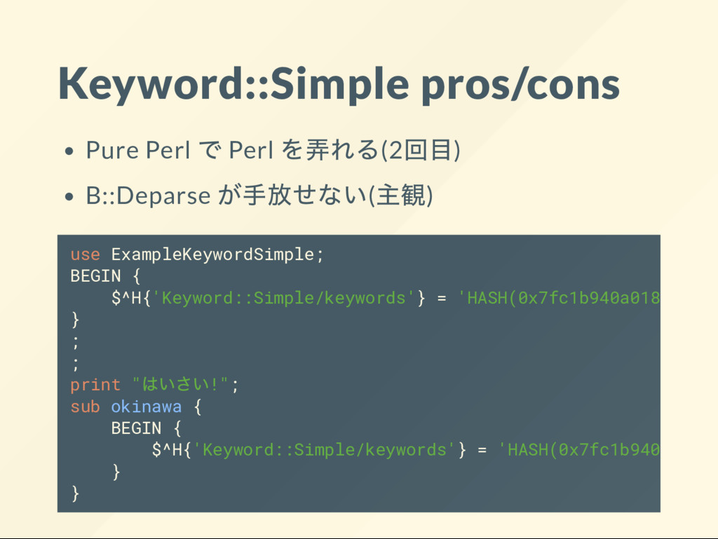 Keyword::Simple pros/cons Pure Perl で Perl を弄れる...