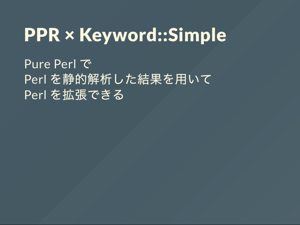 PPR × Keyword::Simple Pure Perl で Perl を静的解析した結...