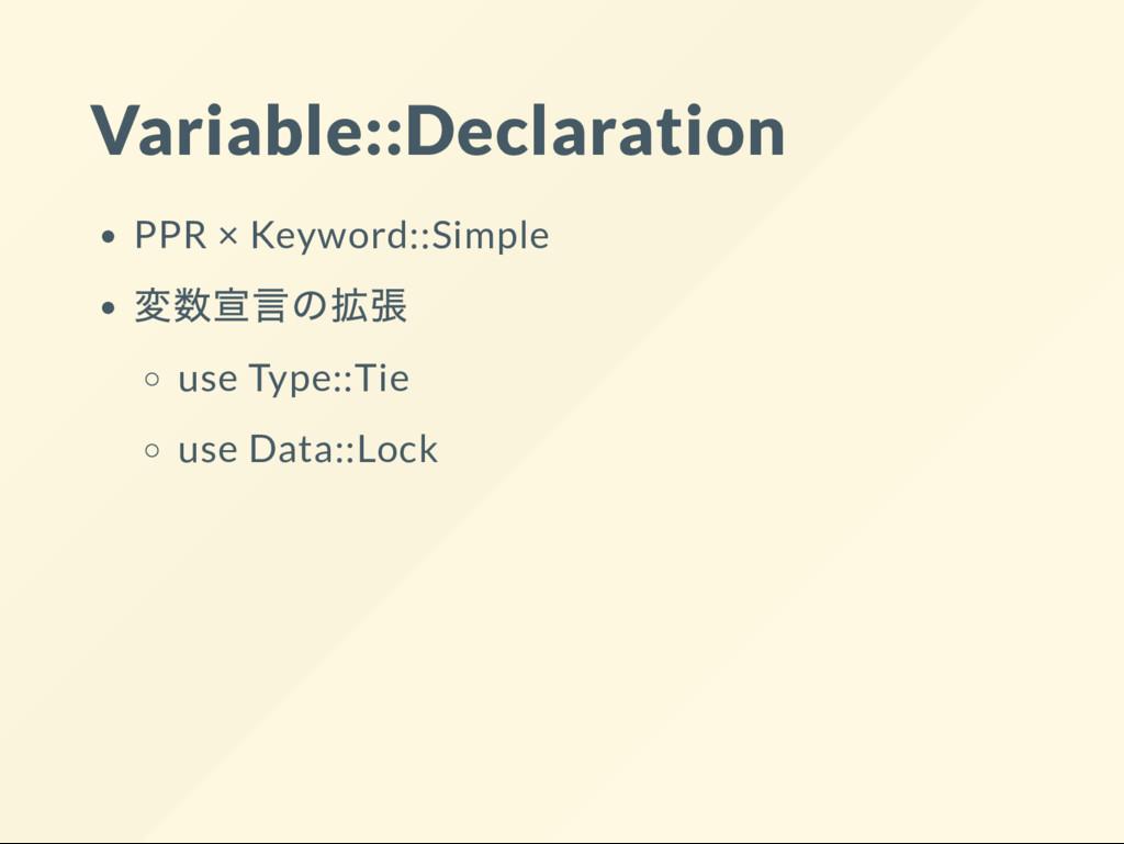 Variable::Declaration PPR × Keyword::Simple 変数宣...