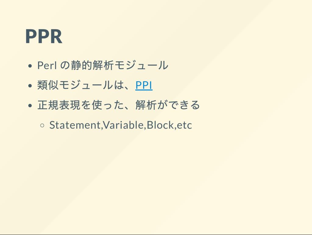 PPR Perl の静的解析モジュー ル 類似モジュー ルは、PPI 正規表現を使った、 解析...
