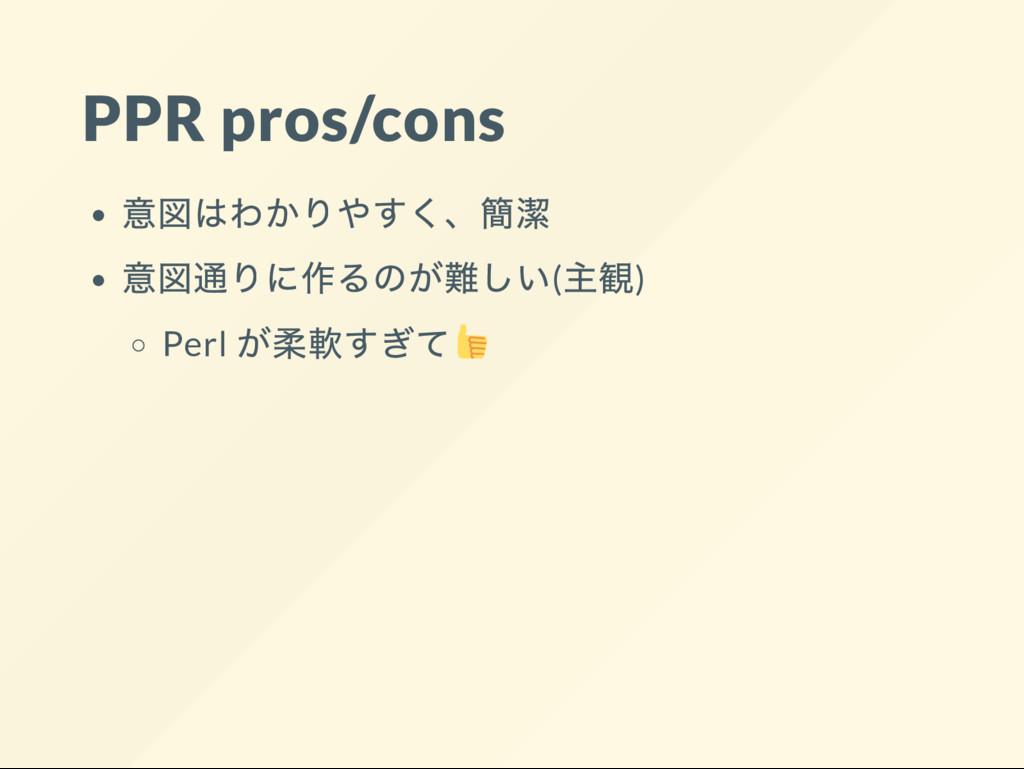 PPR pros/cons 意図はわかりやすく、 簡潔 意図通りに作るのが難しい( 主観) P...