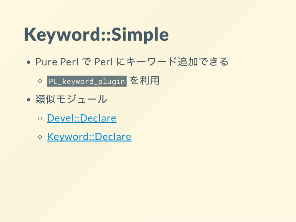Keyword::Simple Pure Perl で Perl にキー ワー ド追加できる ...