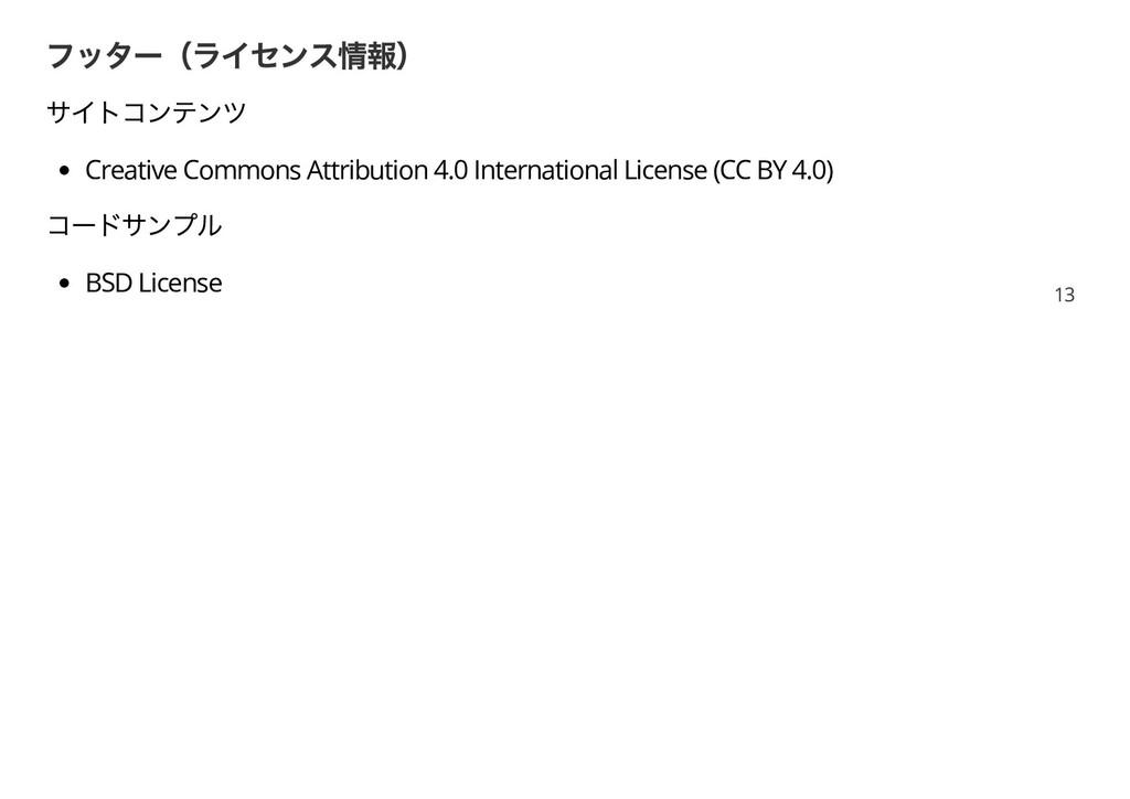 フッター(ライセンス情報) サイトコンテンツ Creative Commons Attribu...