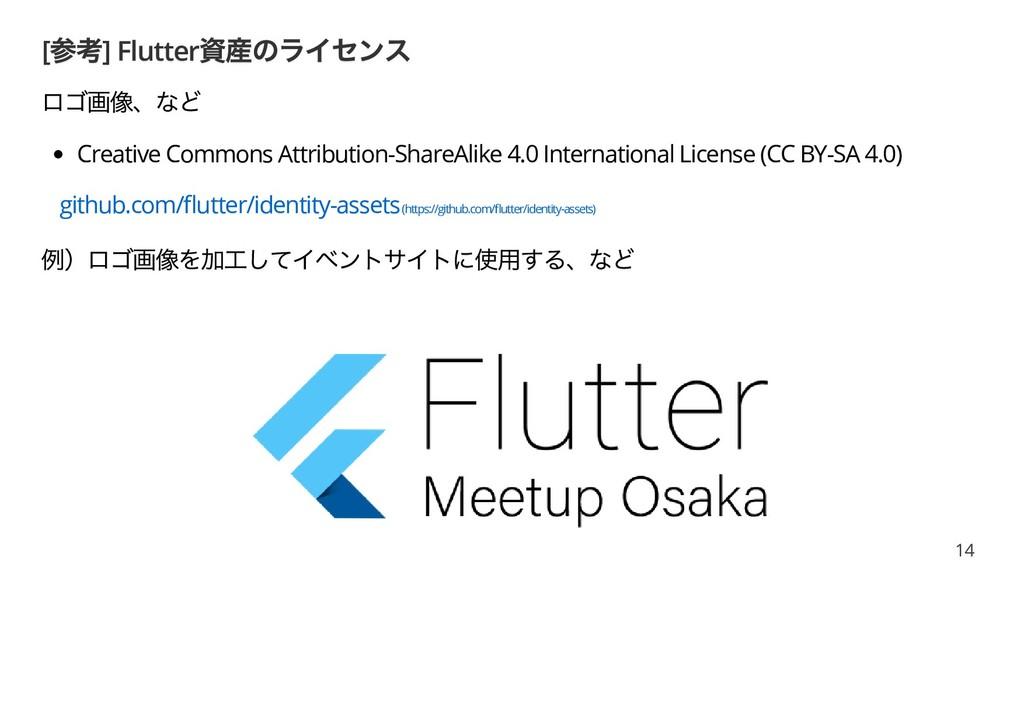 [ 参考] Flutter 資産のライセンス ロゴ画像、など Creative Commons...
