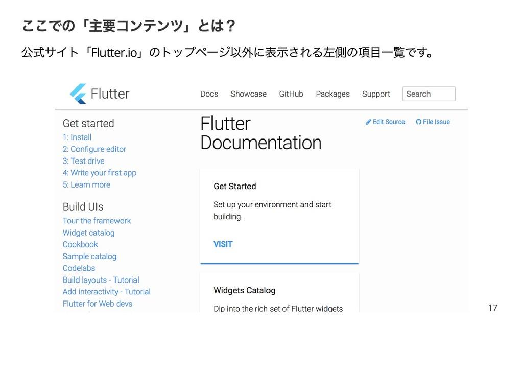 ここでの「主要コンテンツ」とは? 公式サイト「Flutter.io 」のトップページ以外に表示...