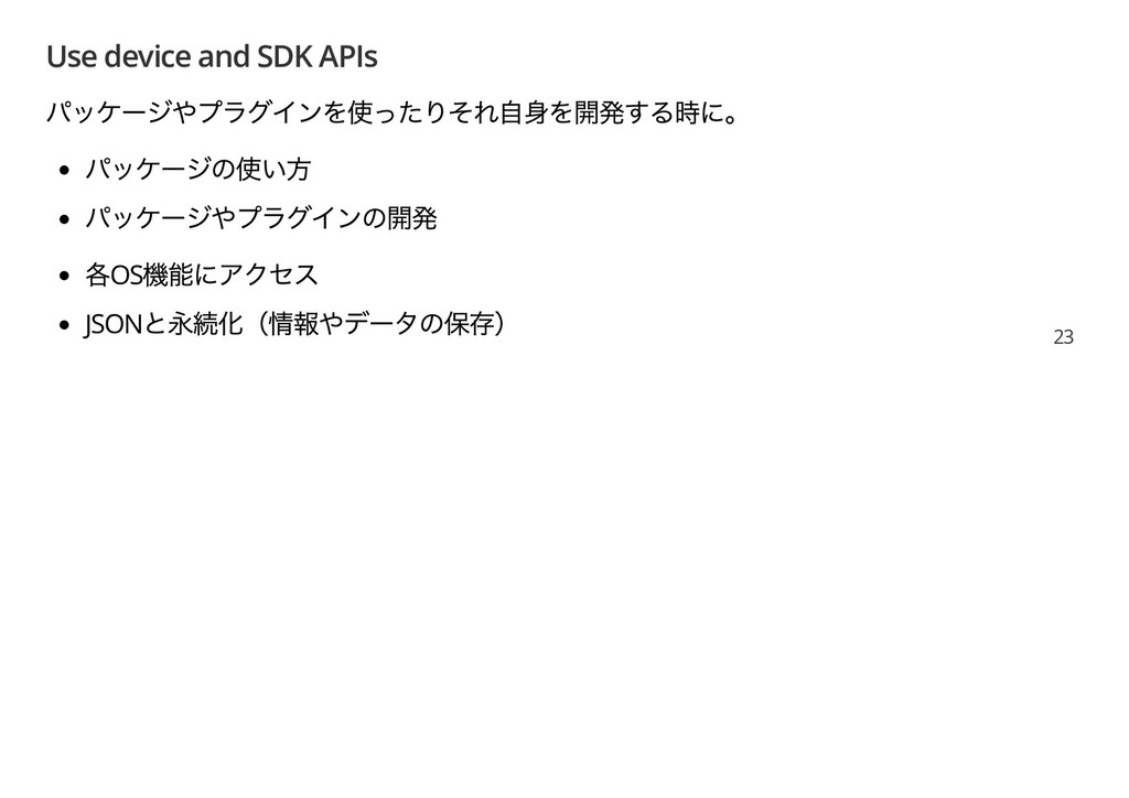 Use device and SDK APIs パッケージやプラグインを使ったりそれ自身を開発...