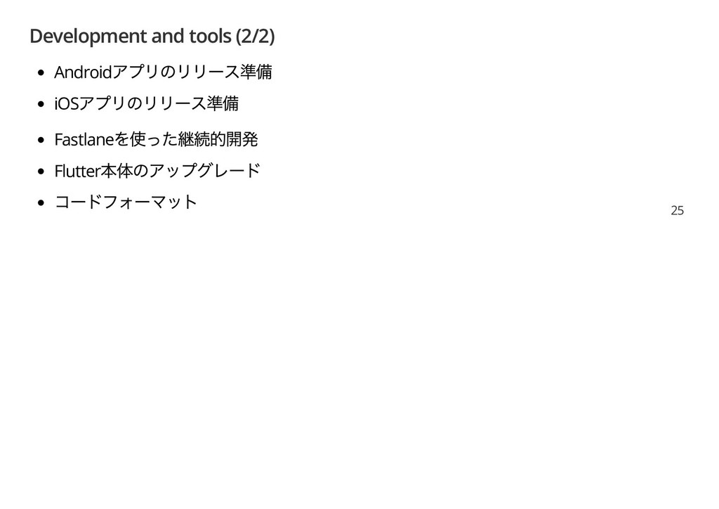 Development and tools (2/2) Android アプリのリリース準備 ...