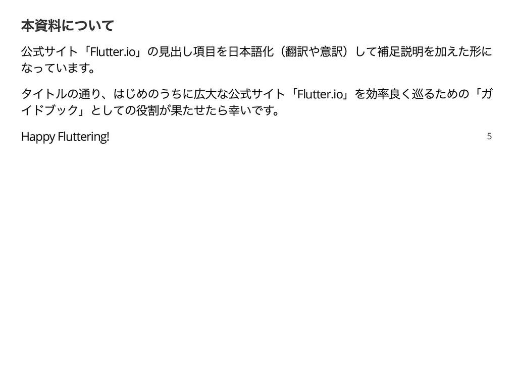 本資料について 公式サイト「Flutter.io 」の見出し項目を日本語化(翻訳や意訳)して補...