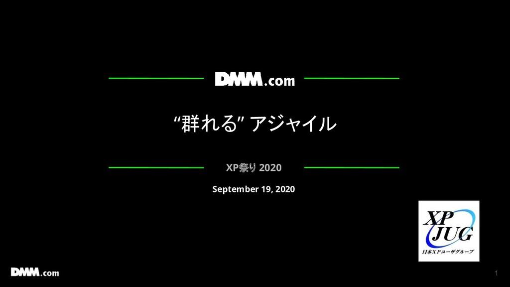 """""""群れる"""" アジャイル XP祭り 2020 September 19, 2020 1"""