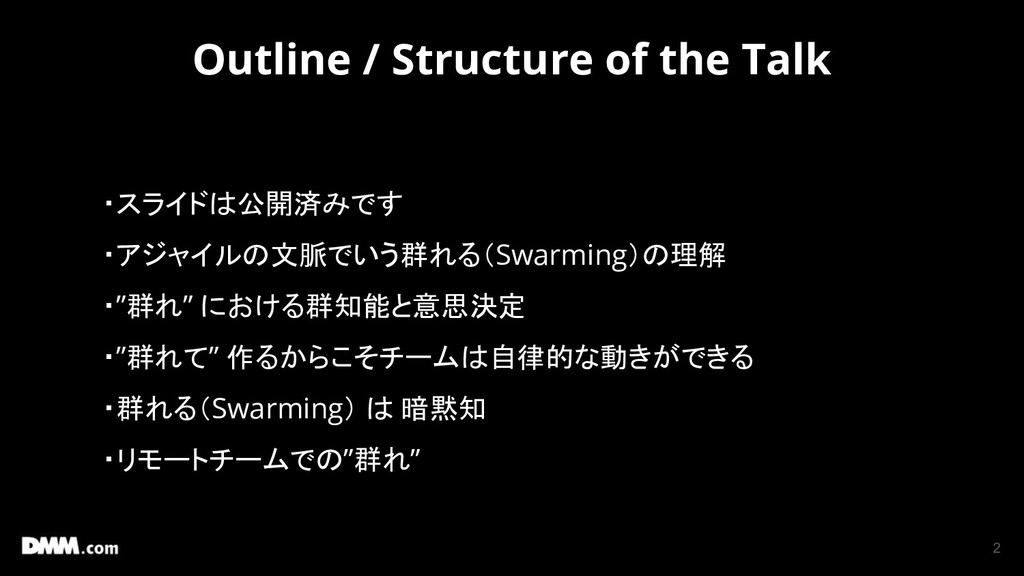 2 Outline / Structure of the Talk ・スライドは公開済みです ...