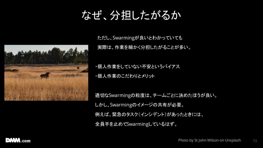 なぜ、分担したがるか 13 ただし、Swarmingが良いとわかっていても 実際は、作業を細か...