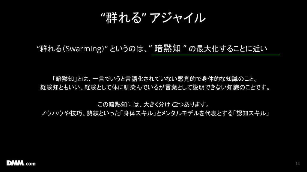 """""""群れる"""" アジャイル 14 """"群れる(Swarming)"""" というのは、"""" 暗黙知 """" の最..."""