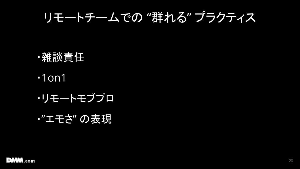 """リモートチームでの """"群れる"""" プラクティス 20 ・雑談責任 ・1on1 ・リモートモブプロ..."""