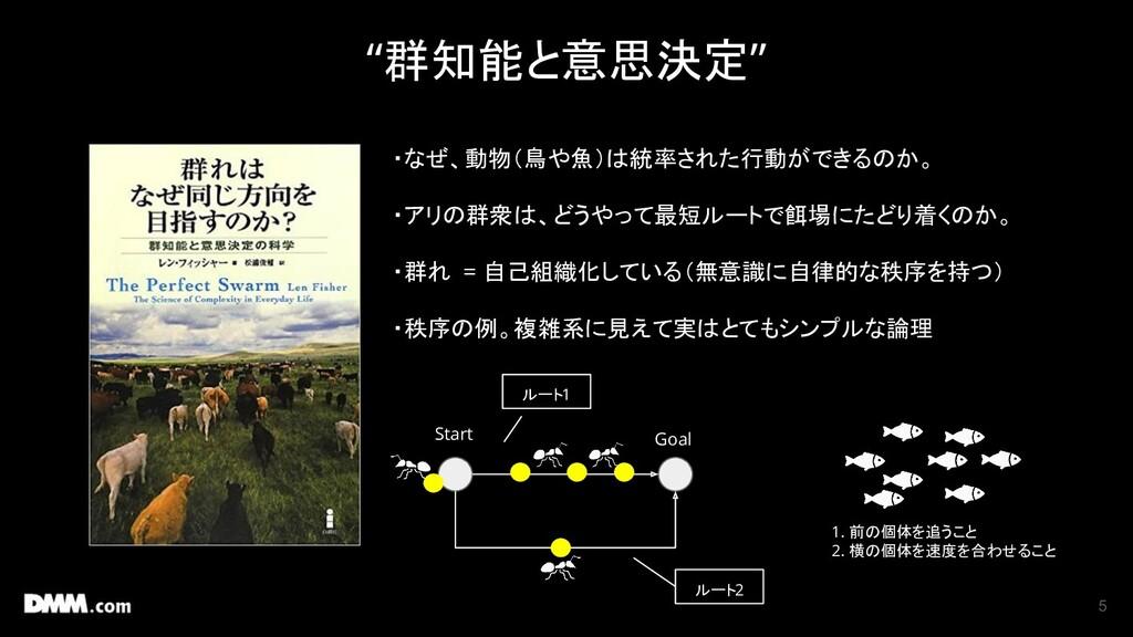 """5 """"群知能と意思決定"""" ・なぜ、動物(鳥や魚)は統率された行動ができるのか。 ・アリの群衆は..."""