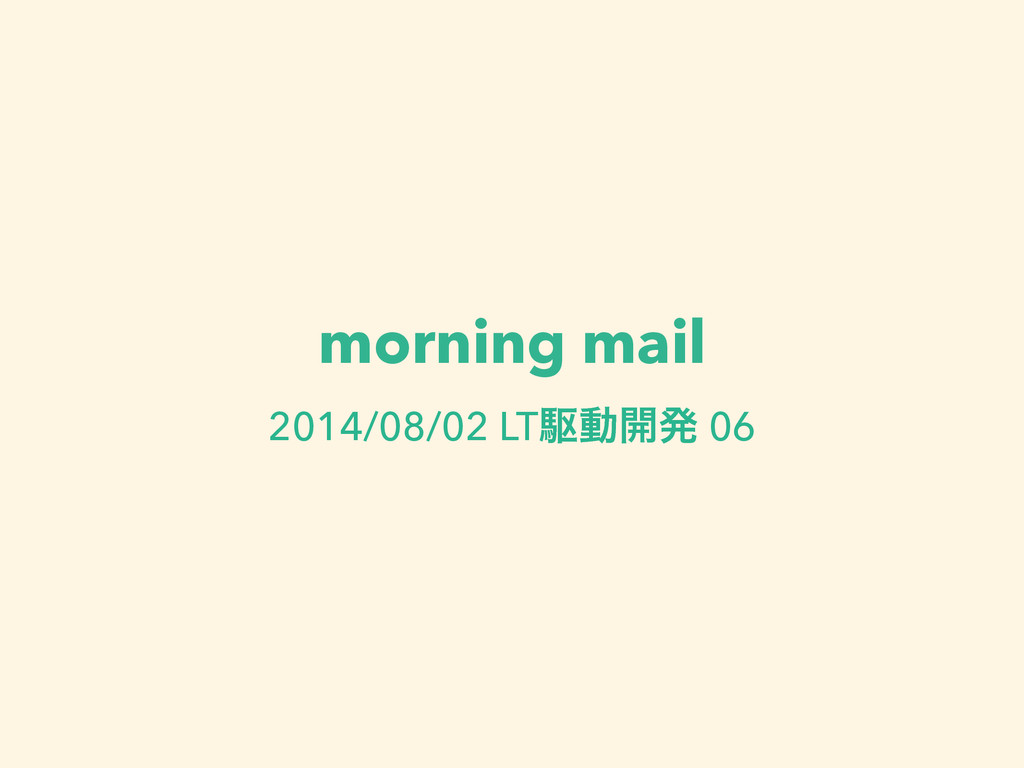 morning mail 2014/08/02 LTۦಈ։ൃ 06