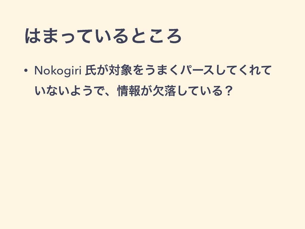 ·͍ͬͯΔͱ͜Ζ • Nokogiri ࢯ͕ରΛ͏·͘ύʔεͯ͘͠Εͯ ͍ͳ͍Α͏Ͱɺใ...
