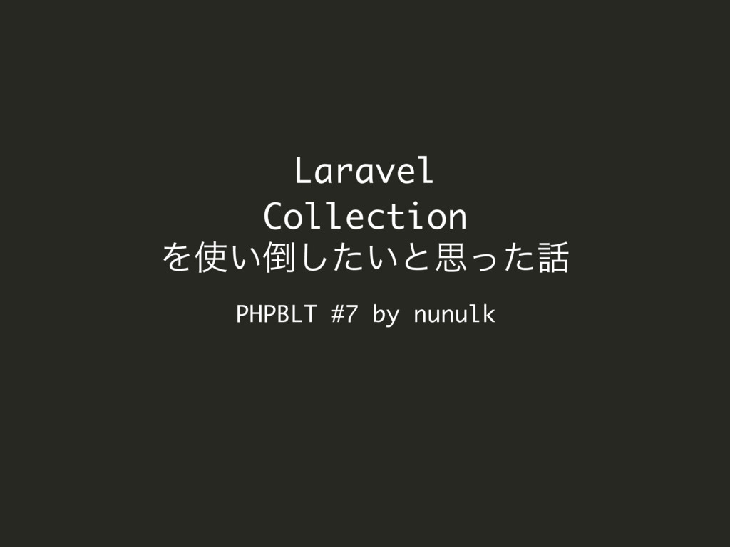 Laravel