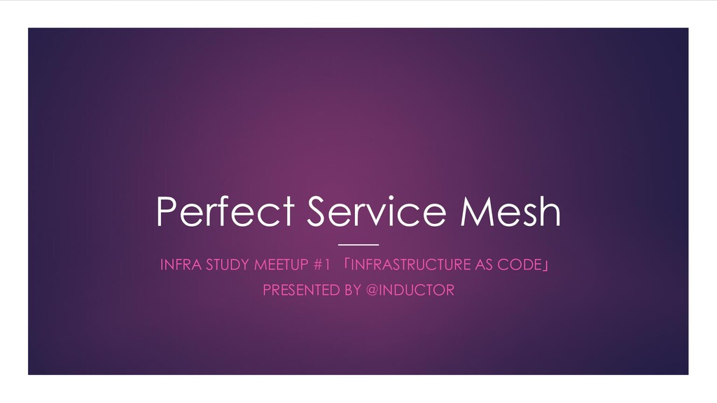 Perfect Service Mesh INFRA STUDY MEETUP #1 「INF...