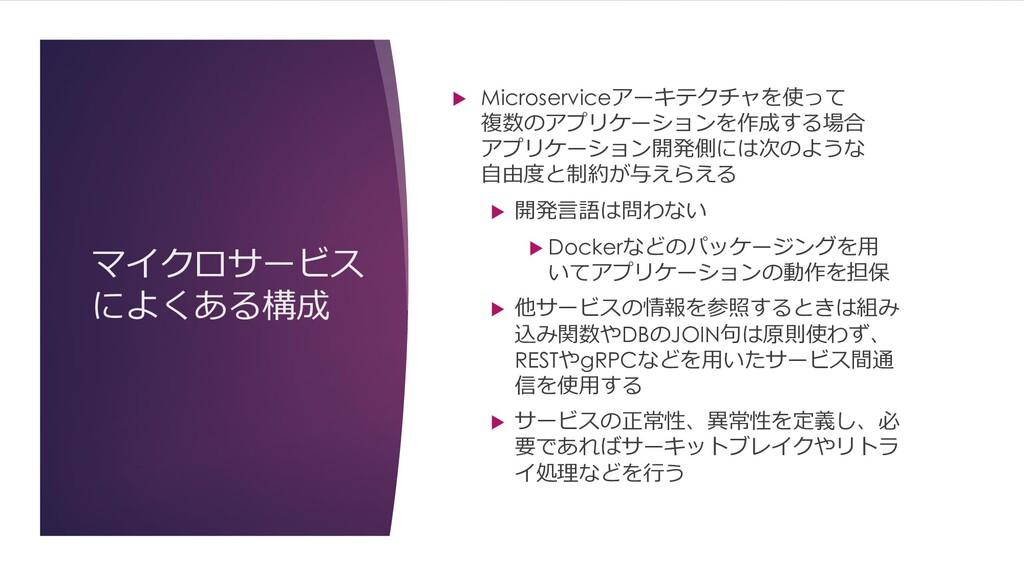 マイクロサービス によくある構成  Microserviceアーキテクチャを使って 複数のア...