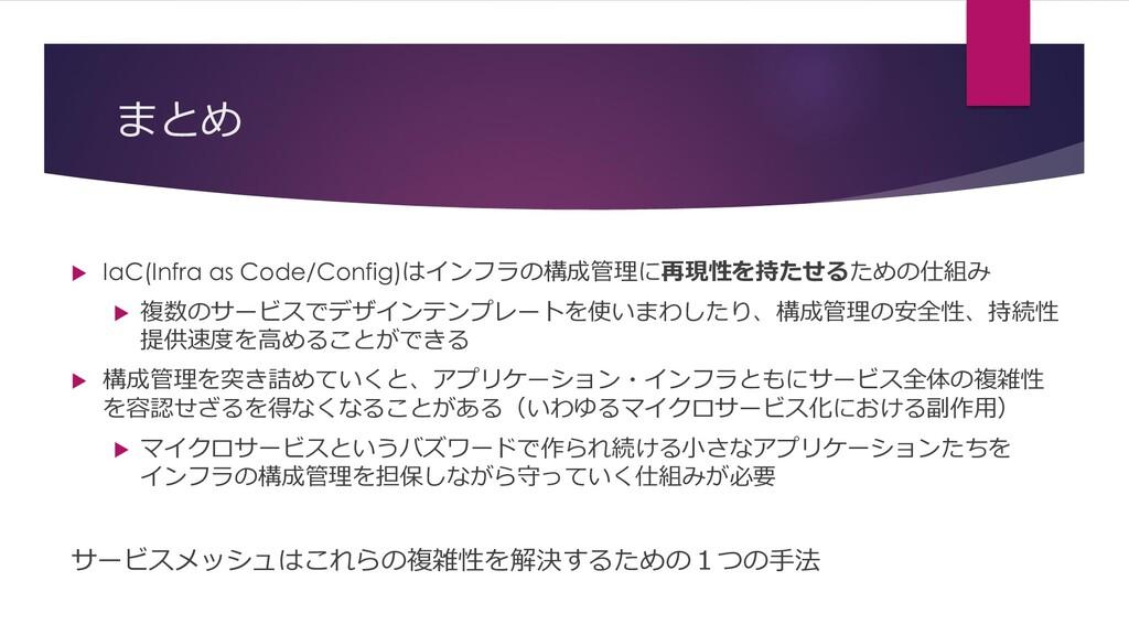 まとめ  IaC(Infra as Code/Config)はインフラの構成管理に再現性を持...