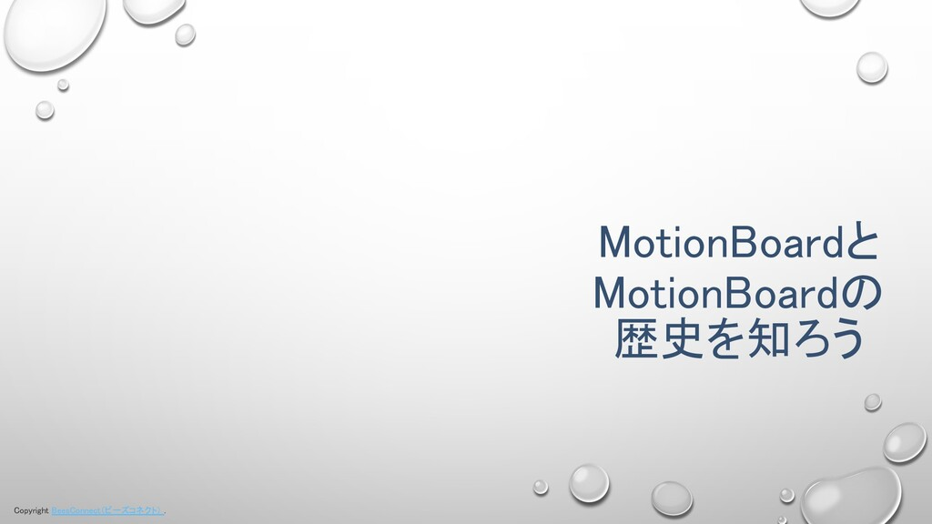 Copyright BeesConnect(ビーズコネクト) . MotionBoardと M...
