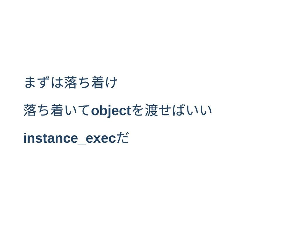 まずは落ち着け 落ち着いてobject を渡せばいい instance_exec だ