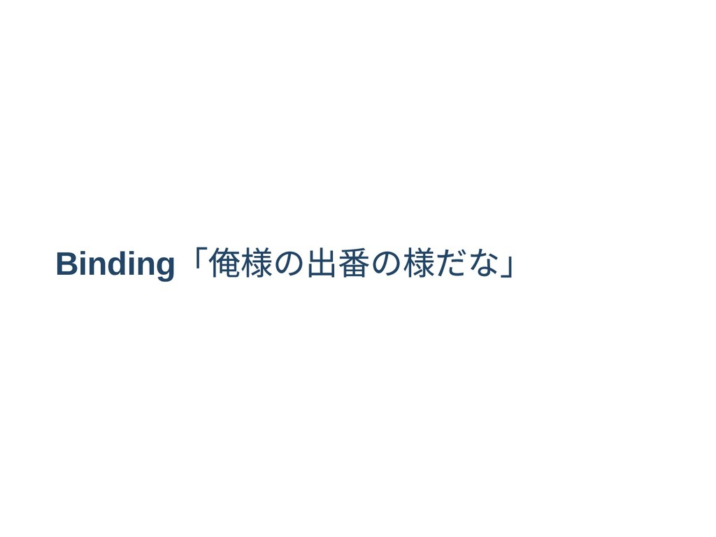 Binding 「俺様の出番の様だな」