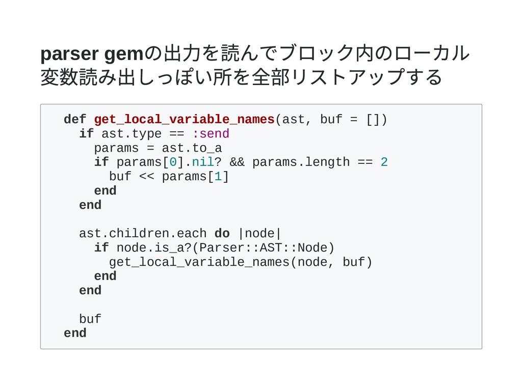 parser gem の出力を読んでブロック内のローカル 変数読み出しっぽい所を全部リストアッ...