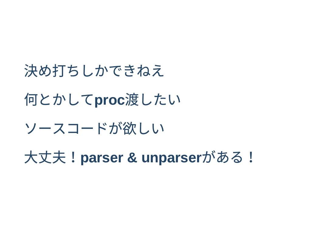 決め打ちしかできねえ 何とかしてproc 渡したい ソースコードが欲しい 大丈夫!parser...