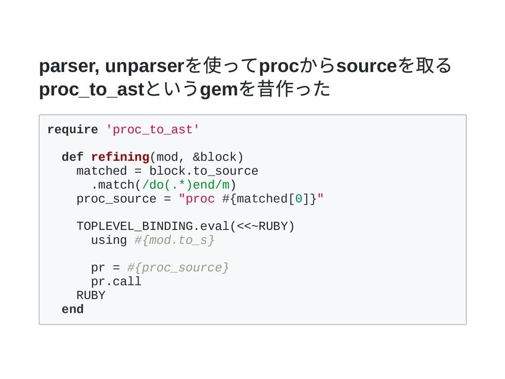 parser, unparser を使ってproc からsource を取る proc_to_...