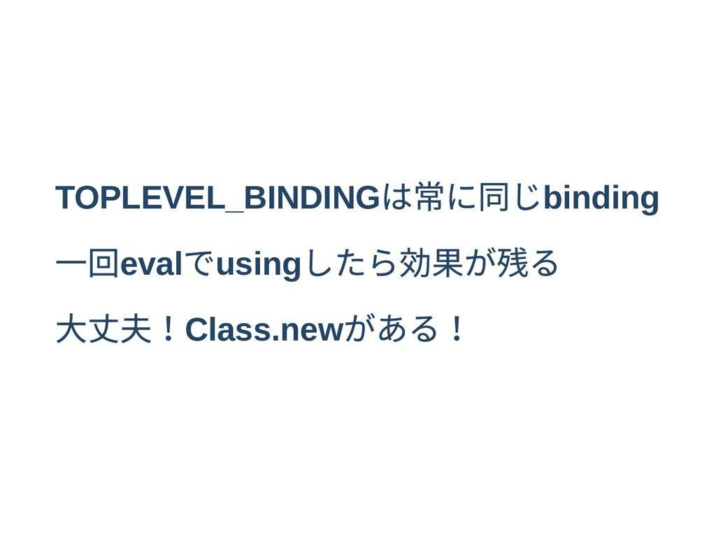 TOPLEVEL_BINDING は常に同じbinding 一回eval でusing したら...