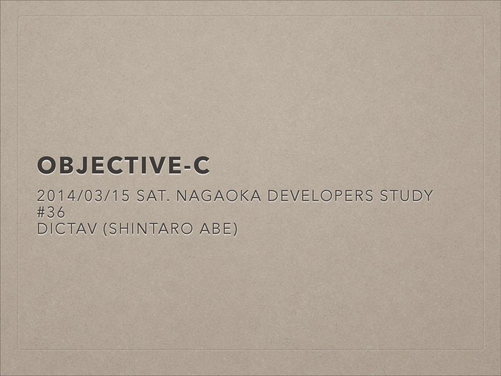 OBJECTIVE-C 2014/03/15 SAT. NAGAOKA DEVELOPERS ...