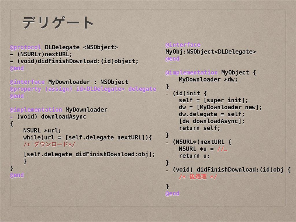 σϦήʔτ @protocol DLDelegate <NSObject> - (NSURL*...