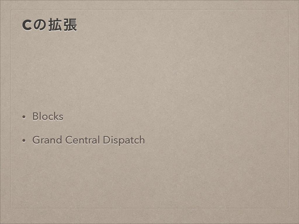 Cͷ֦ு • Blocks • Grand Central Dispatch