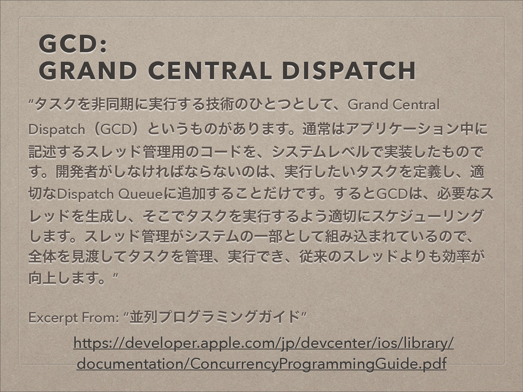 "GCD: GRAND CENTRAL DISPATCH ""λεΫΛඇಉظʹ࣮ߦ͢Δٕज़ͷͻͱͭ..."