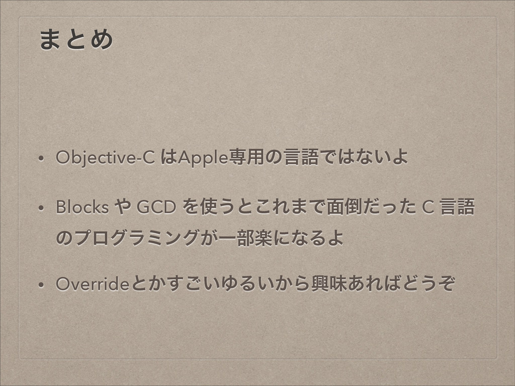 ·ͱΊ • Objective-C Appleઐ༻ͷݴޠͰͳ͍Α • Blocks  G...
