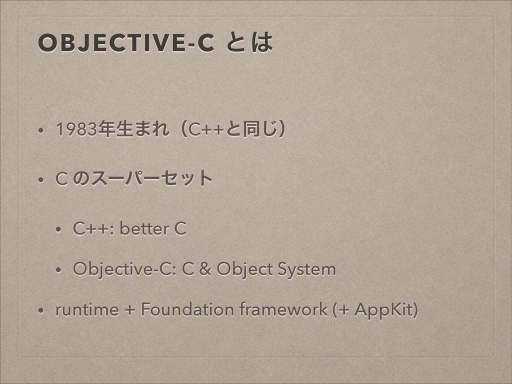 OBJECTIVE-C ͱ • 1983ੜ·ΕʢC++ͱಉ͡ʣ • C ͷεʔύʔηοτ ...