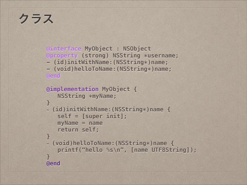 Ϋϥε @interface MyObject : NSObject @property (s...