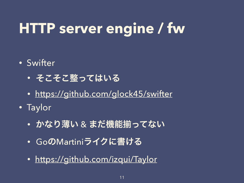 HTTP server engine / fw • Swifter • ͍ͦͦͬͯ͜͜Δ ...