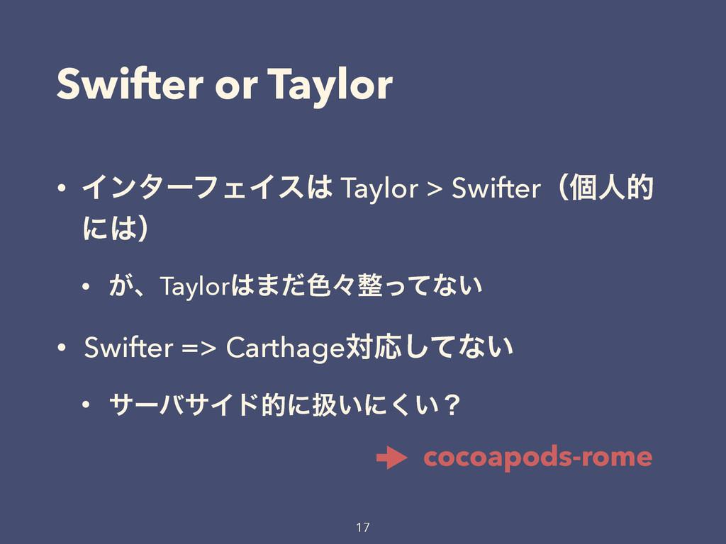Swifter or Taylor • ΠϯλʔϑΣΠε Taylor > Swifterʢ...
